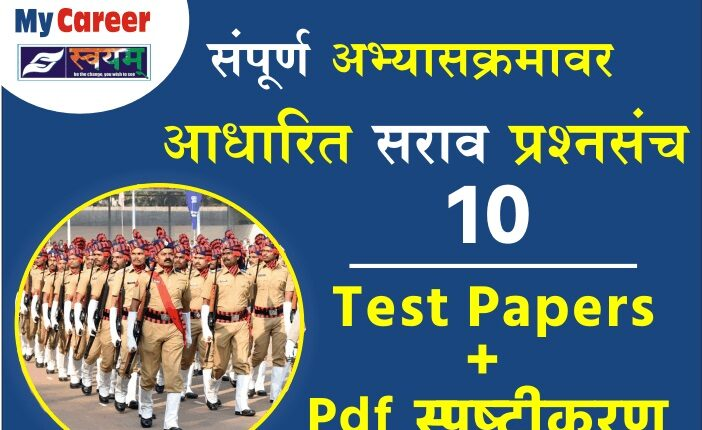 Police bharti test series